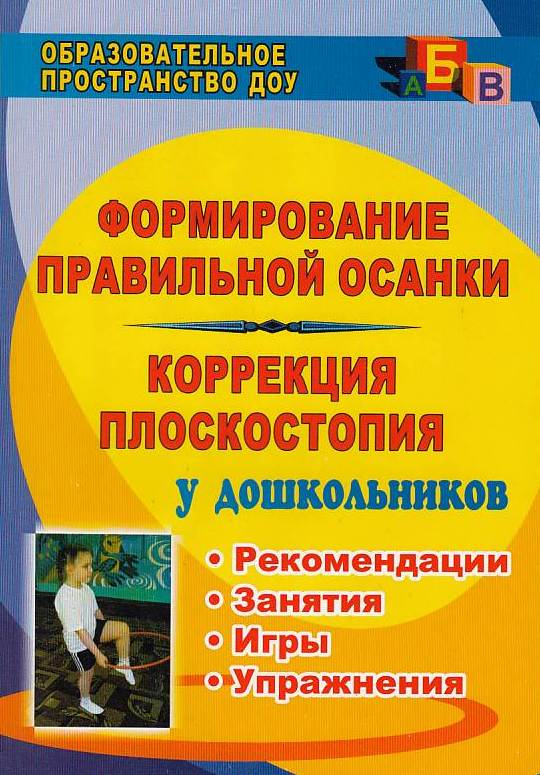 Программа По Профилактике Плоскостопия Дошкольников